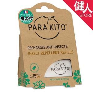 パラキート PARAKITO リフィルペレット 2個入  - ブルーベルジャパン kenjin