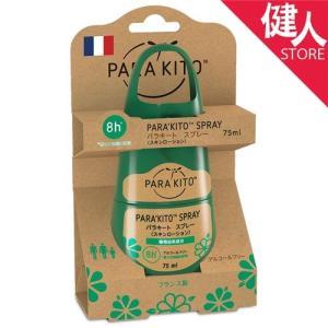 パラキート PARAKITO スプレー 75ml  - ブルーベルジャパン kenjin