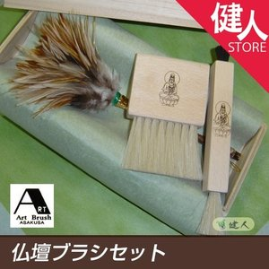 仏壇ブラシ3点セット  - アートブラシ kenjin