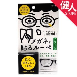メガネに貼るルーペ  - ホプニック研究所 kenjin