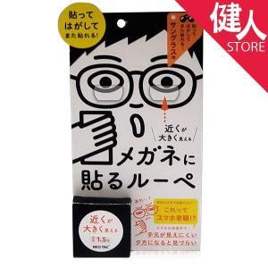 メガネに貼るルーペ サングラス用  - ホプニック研究所 kenjin