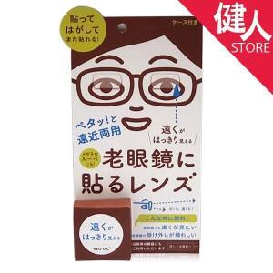 老眼鏡に貼るレンズ  - ホプニック研究所 kenjin