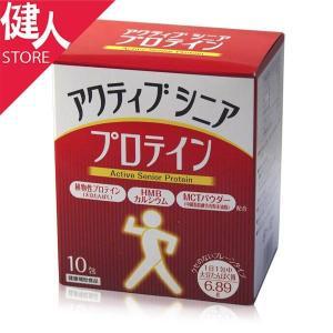アクティブシニアプロテイン 10g×10包  - コーワリミテッド|kenjin