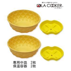 ラクッカー (LA COOKER) 保阪流 専用 中皿+保温容器 2個組セット  - エムジーワール...