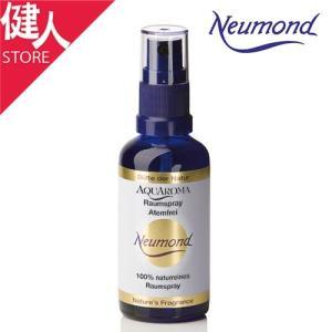 「ノイモンド アロマソリューション ブレスフリー bio 50ml」は、ひと吹きでピュアな香りが広が...