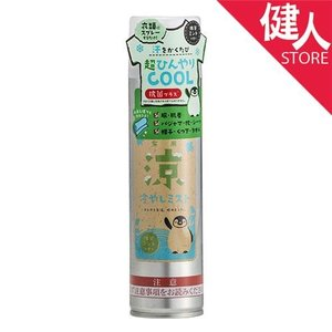 ミミアミィ 布用冷やしミスト 抹茶ミント 160ml  - クイックレスポンス|kenjin