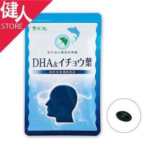 DHA&イチョウ葉 320mg×93粒  - リフレ ※ネコポス対応商品 送料無料