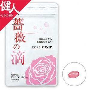 薔薇の滴 320mg×62粒  - リフレ ※ネコポス対応商品 送料無料|kenjin