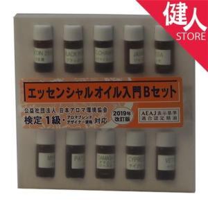 生活の木 エッセンシャルオイル入門Bセット アロマテラピー検定 1級対応(2019年改訂版)対応  - 生活の木 ※ネコポス対応商品 送料無料|kenjin