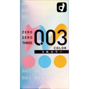 ゼロゼロスリー 3色カラー 12個入|kenjoy