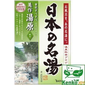 日本の名湯 美作湯原 30g×5包|kenjoy