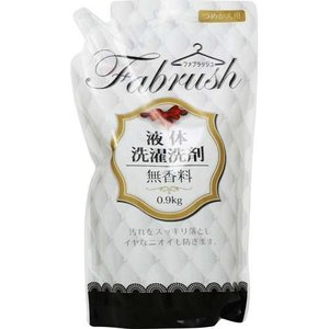 fabrush(ファブラッシュ) 衣料用液体洗剤無香料詰替 0.9kg