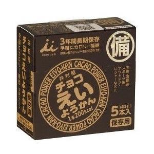 チョコえいようかん(保存用) 55g×5本|kenjoy