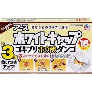 ホワイトキャップ アースホウ酸ダンゴ 16個 |kenjoy