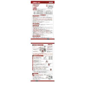 【第2類医薬品】アースレッドW 6〜8畳用 10g|kenjoy|02