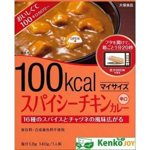 マイサイズ スパイシーチキンカレー 140g|kenjoy