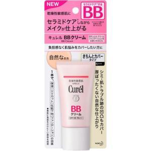 キュレル BBクリーム 自然な肌色 35gの関連商品6