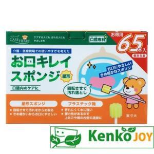 ケアハート 口腔専科 お口キレイスポンジ星形N 65本|kenjoy