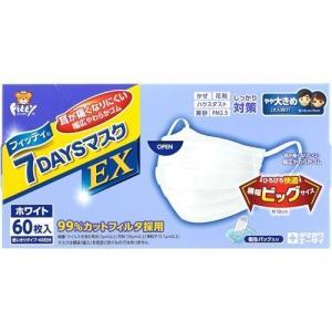 フィッティ 7DAYSマスク EX やや大きめ ホワイト 60枚|kenjoy