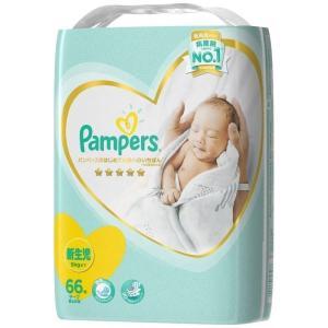 パンパース はじめての肌へのいちばんテープ スーパージャンボ 新生児 66枚