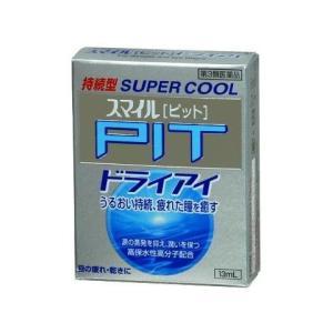 【第3類医薬品】スマイルピット ドライアイ 13ml|kenjoy