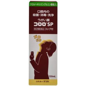 【第2類医薬品】うがい薬 コロロSP 150mL