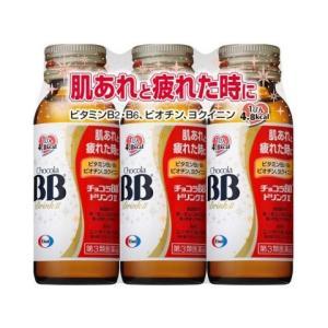 【第3類医薬品】チョコラBBドリンクII 50ml×3本