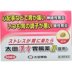 【第2類医薬品】太田漢方胃腸薬II 108錠|kenjoy