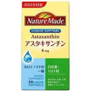 ネイチャーメイド アスタキサンチン 30粒