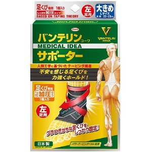 バンテリンサポーター 足首専用しっかり加圧タイプ 左足用 大きめ