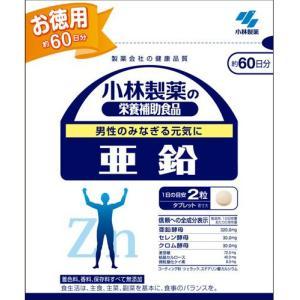 小林製薬の栄養補助食品 亜鉛 120粒...