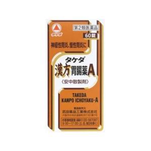 【第2類医薬品】タケダ漢方胃腸薬A 60錠|kenjoy