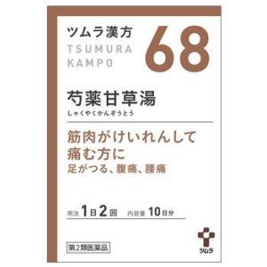 発売元、製造元、輸入元又は販売元:ツムラ