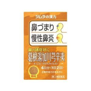 【第2類医薬品】ツムラ漢方 葛根湯加川キュウ辛夷エキス顆粒 8包|kenjoy