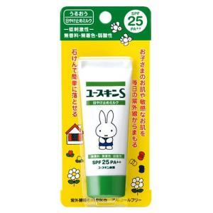 ユースキンS UVミルク 40g|kenjoy