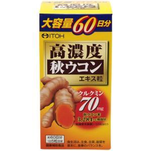 高濃度秋ウコンエキス粒 300粒...