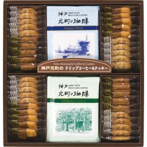 全国送料無料 神戸元町の珈琲&クッキー(KMC-BN)|kenjya-gift