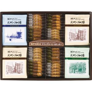 全国送料無料 神戸元町の珈琲&クッキー(KMC-CN)|kenjya-gift