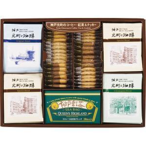 全国送料無料 神戸元町の珈琲、紅茶&クッキー(CTC-D)|kenjya-gift