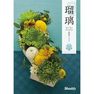 内祝い、お返しに人気 カタログギフト(和風)3,348円コース|kenjya-gift