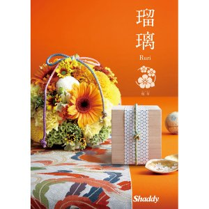 内祝い、お返しに人気 カタログギフト(和風)4,428円コース|kenjya-gift