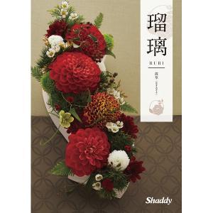 内祝い、お返しに人気 カタログギフト(和風)8,964円コース|kenjya-gift