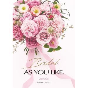 婚礼引き出物、内祝いに人気!カタログギフト (ブライダル)4,104円コース|kenjya-gift