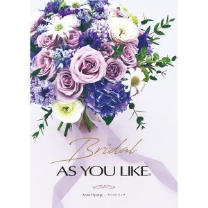 婚礼引き出物、内祝いに人気!カタログギフト (ブライダル)4,428円コース|kenjya-gift