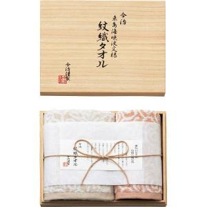 今治謹製 紋織タオル フェイス・ウォッシュタオルセット(木箱入) (IM1532) (出産内祝 快気祝 結婚内祝 香典返し お返し ギフト)|kenjya-gift