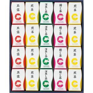 10%割引 静岡茶テトラパック詰合せ「SATSUKI」 (AZP-25)  (快気内祝 出産内祝 結婚内祝 香典返し 法要 お返し ギフト)|kenjya-gift