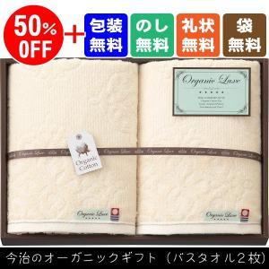 50%OFF (のし・包装無料)今治タオル オーガニックコットン使用 バスタオル2枚セット (LU5007)|kenjya-gift