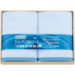 より高い接触冷感性のコールドアイス+Nは使用時にひんやり感が得られる素材です。  【さまざまなギフト...