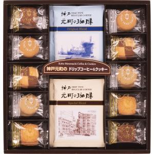 30%OFF 神戸元町の珈琲&クッキー『出産内祝 内祝 お返し 快気祝 結婚内祝 香典返し 新築内祝』(KMC-AN)|kenjya-gift