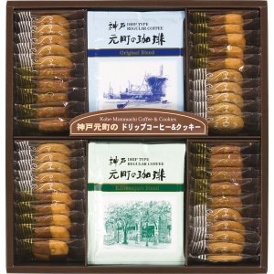 30%割引 神戸元町の珈琲&クッキー (KMC-BN)|kenjya-gift